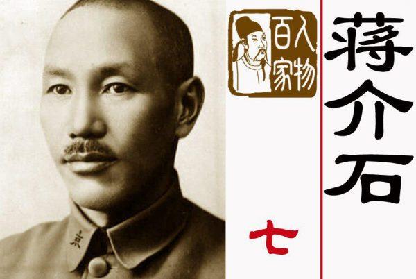 【人物百家】抗日卫国民族英雄——蒋介石(七)