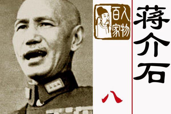 【人物百家】抗日衛國民族英雄——蔣介石(八)