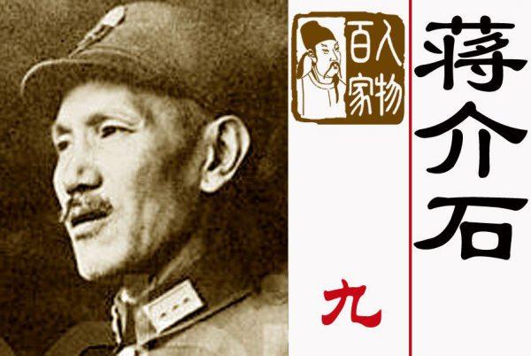 【人物百家】抗日衛國民族英雄——蔣介石(九)