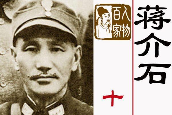 【人物百家】抗日衛國民族英雄——蔣介石(十)