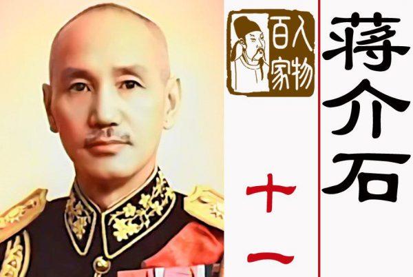 【人物百家】抗日衛國民族英雄——蔣介石(十一)