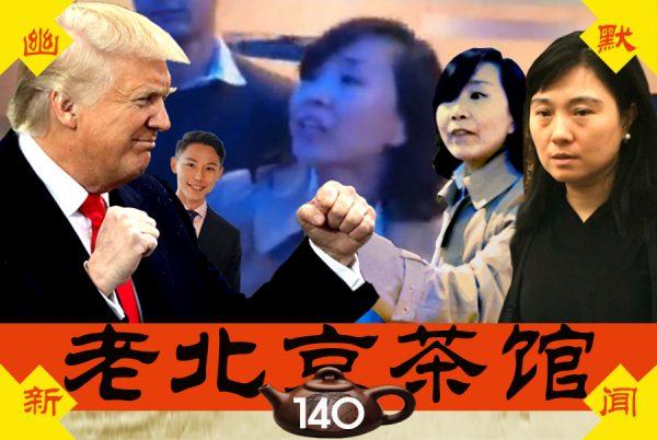 【老北京茶馆】第140集 英法庭拘捕孔琳琳;美法庭审中共代理人林英!你为中共做的一切,都要付出代价!