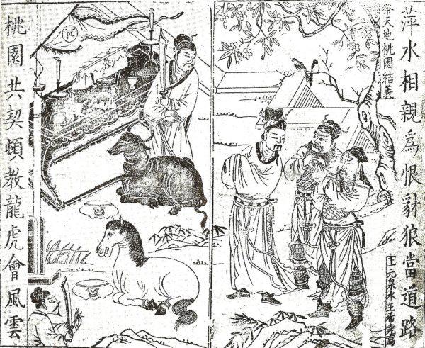 宴桃园豪杰三结义(图片:Wikimedia Commons)