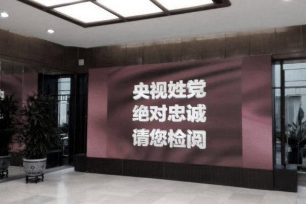 """本身已是党媒的中国媒体也要主动再表态""""姓党""""。(网络图片)"""