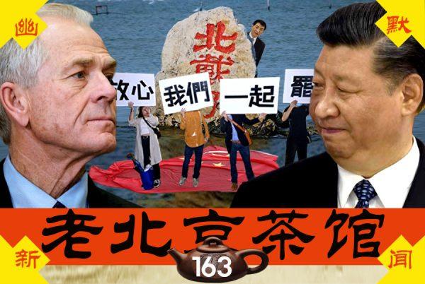 北戴河开会,收到七宗罪!香港大罢工,党国血旗扔大海,梁振英悬赏100万效忠,被雷!(希望之声)