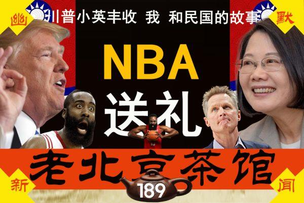 【老北京茶馆】第189集 NBA为川普大选送大礼!双十国庆特别专辑:我和民国的故事