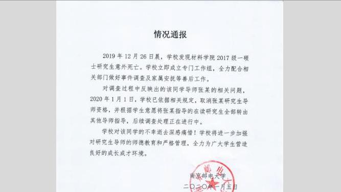 南郵研究生疑遭壓榨侮辱自焚 校方封鎖消息