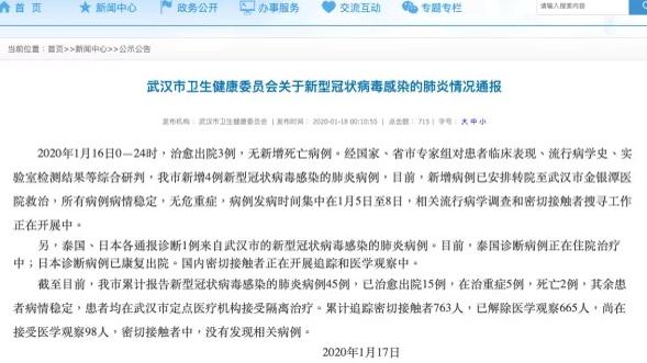 武汉官方宣称新增肺炎患者4人 泰国再现病例