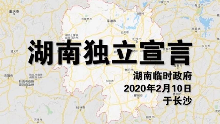 """中国各省""""起义"""" ?响应武汉临时政府 湖南再传独立宣言"""