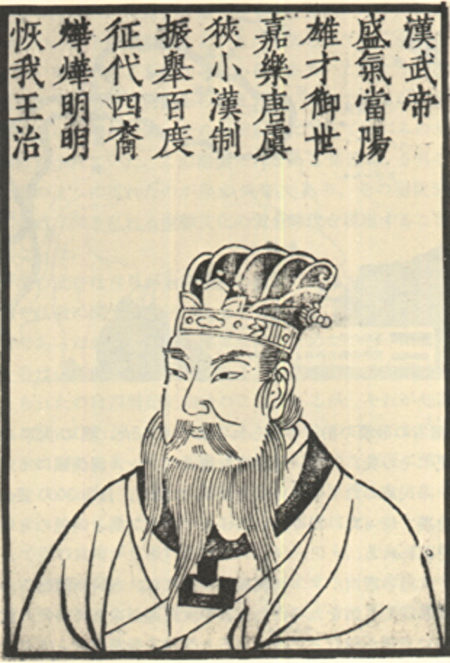 汉武帝(图片:古籍插图)