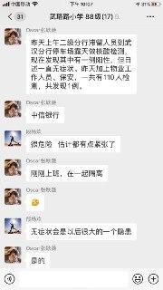 网爆中信银行武汉分行现一例阳性 官方新增病例却为零