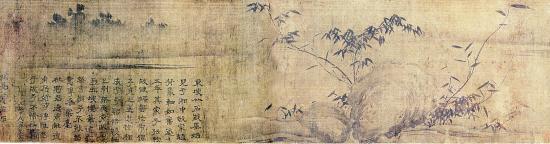 苏东坡真迹《潇湘竹石图》(图片:邓拓保存并捐赠)