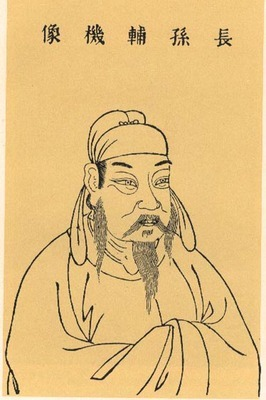 長孫無忌(圖片:王圻和王思義1609年畫作)