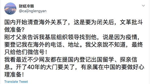 文革模式来临?传中共当局登记国民海外关系