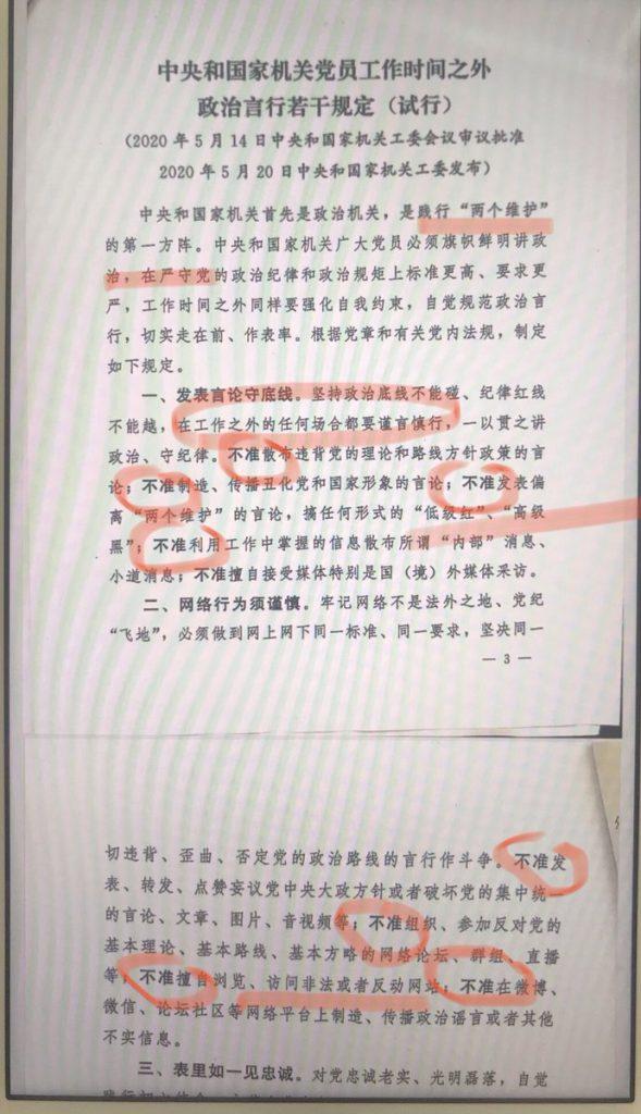 """中共文件流出,規定黨員言行18""""不準""""(網絡截圖)"""