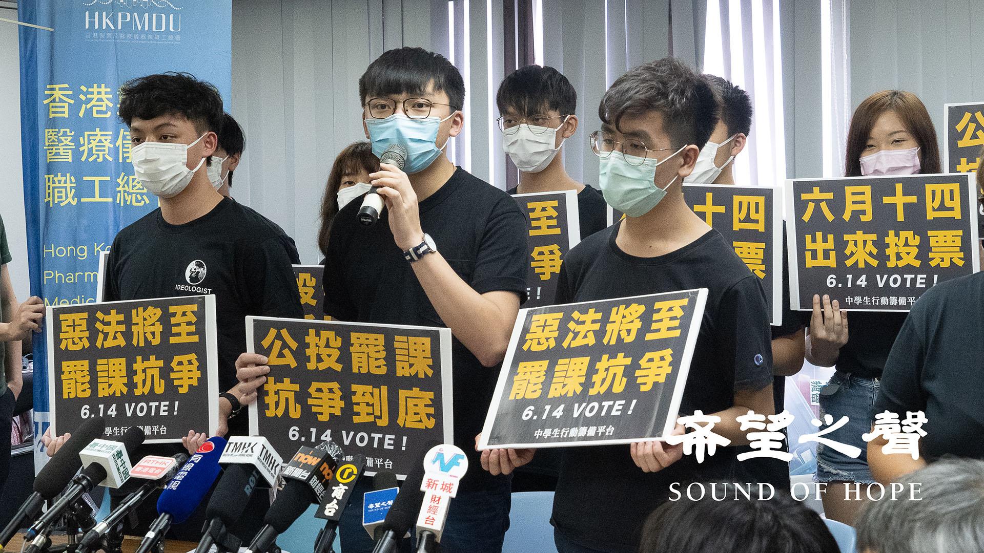 中学生行动筹备平台也在6日宣布,将联同「二百万三罢联合阵线」,在6月14日举行罢课公投。(郑铭/SOH)