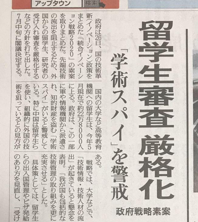 日本讀賣新聞