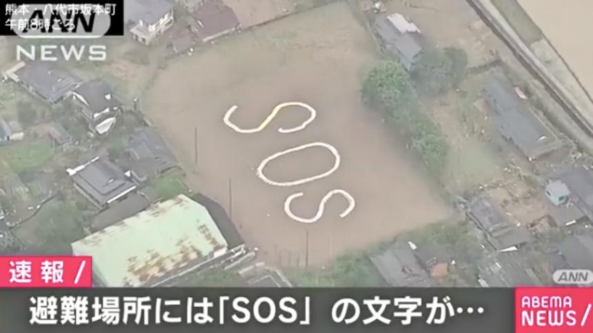 水灾有受困居民在地上「书写」巨大的SOS求援