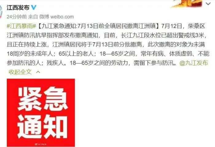一线防汛人员爆长江上游恐已破围溃堤 三峡大坝危急