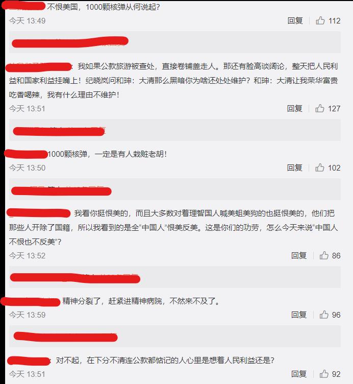 網友評論(圖片來源:微博截圖)