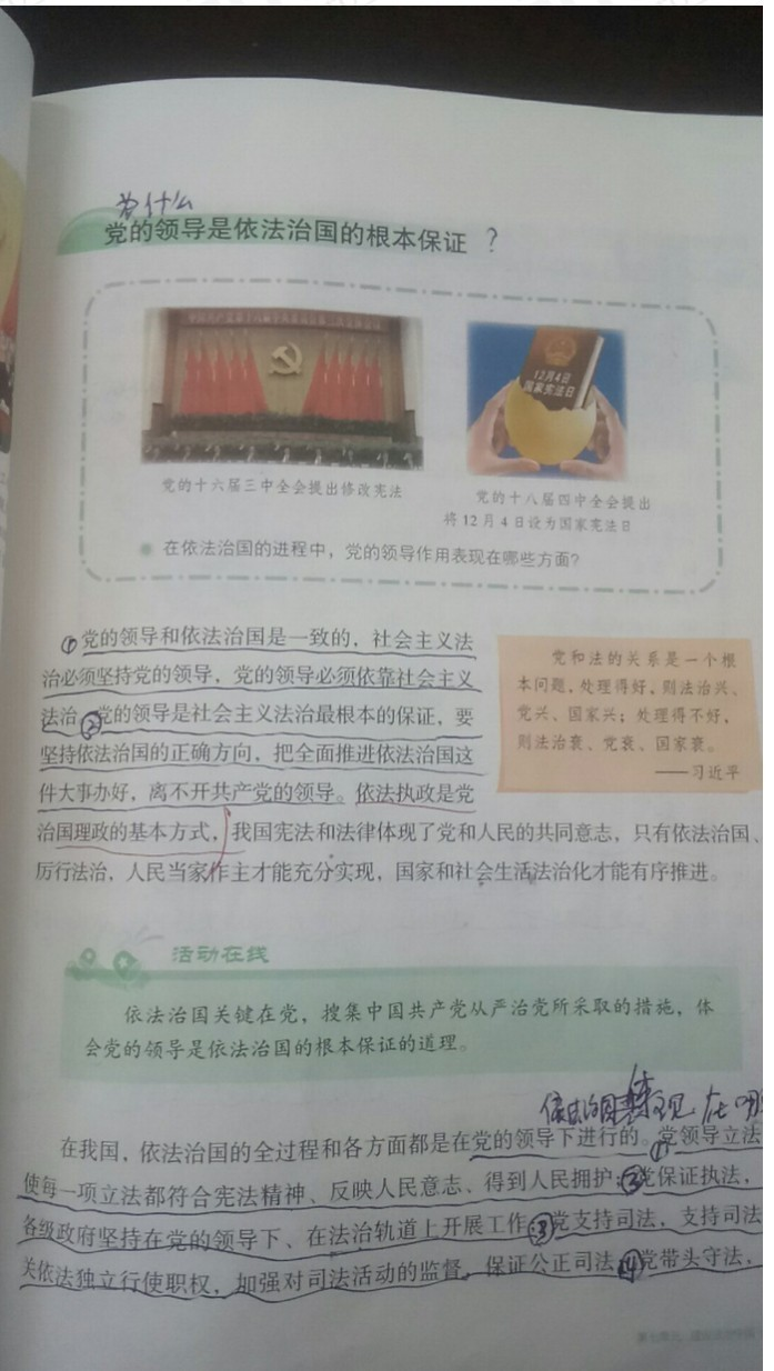 """中國小學課本洗腦學生服從共產黨,還有""""習語錄"""",引起熱議。(網絡截圖)"""
