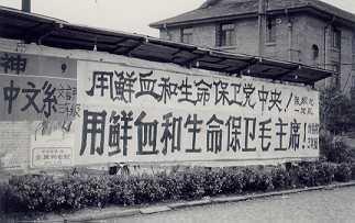 文革时期的标语(图片:Villa Giulia,Spring 1976)