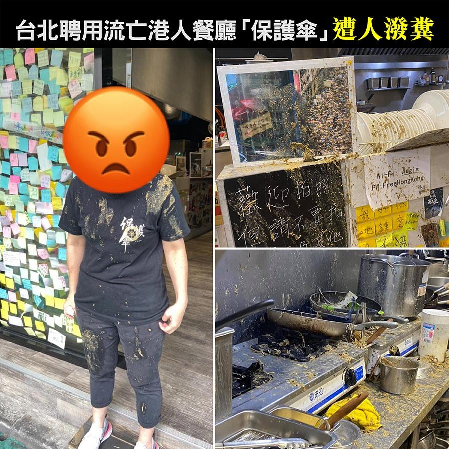 流亡港人在台餐厅「保护伞」遭泼粪(图:立场新闻)