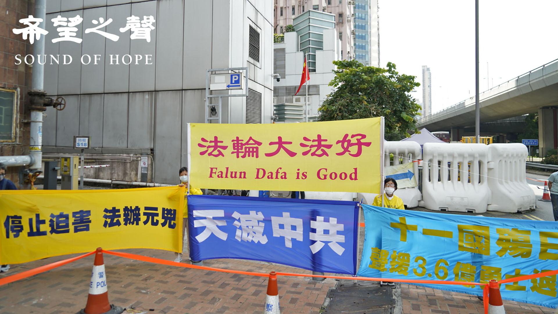 香港法輪功學員在中聯辦外打出「法輪大法好」、「十一國殤日」、「天滅中共」等橫幅。(鄭銘/SOH)