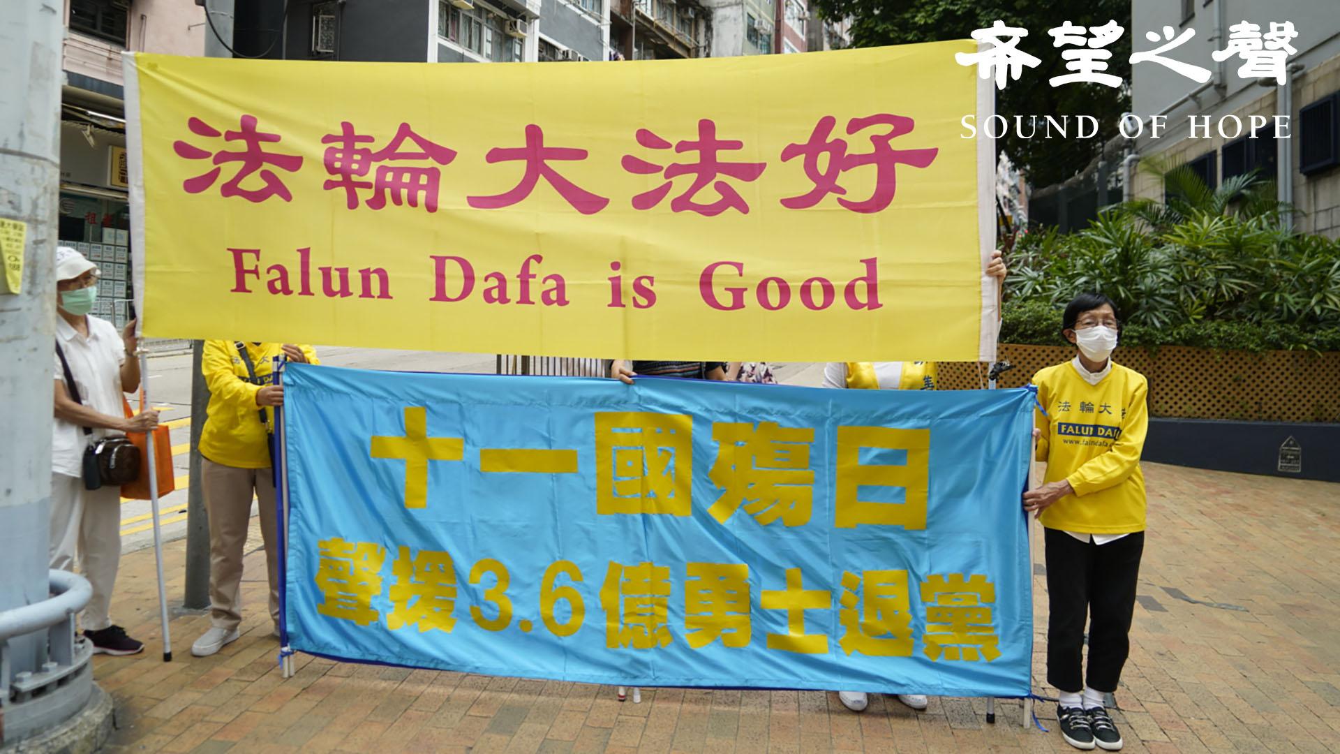 香港法輪功學員聲援3.6億人退出中共黨團隊組織。(鄭銘/SOH)