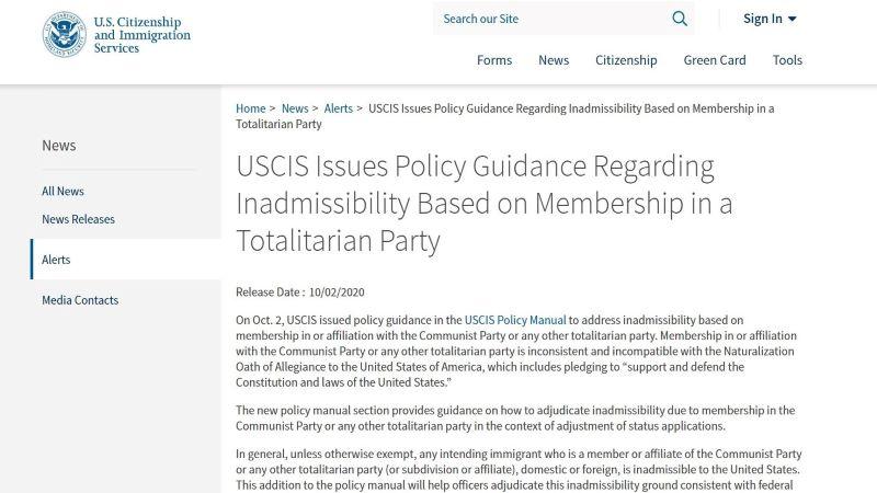 2020年10月2日,美国移民局(USCIS)正式实施禁止中共党员移民的法案(网页截图)