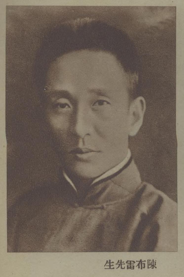 陈布雷,摄于1937年2月。(图片:民国二十六年二月东南日报新厦落成纪念特刊)