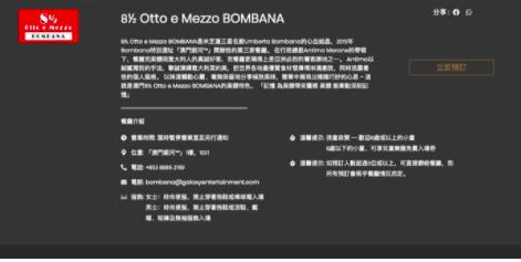 香港米其林三星餐廳8½ Otto e Mezzo BOMBANA在官網上貼出「臨時暫停營業」