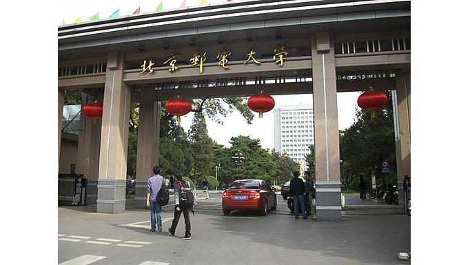 """中共""""国防七子""""全数遭到美国制裁。图为中共""""国防七子""""之一的北京邮电大学(图片来源:维基百科/Flsxx)"""