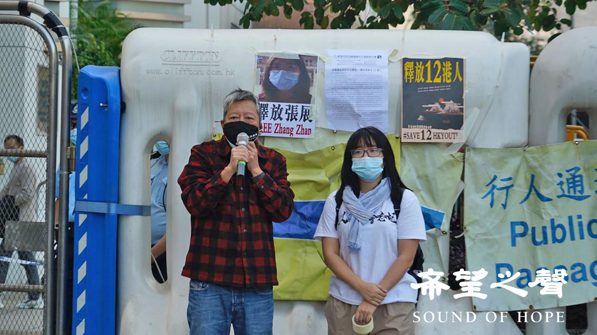 香港支联会同日中午到中联办外请愿,要求释放12名被扣押在深圳的港人及内地公民记者张展。(图片来源:希望之声 摄影:郑铭)