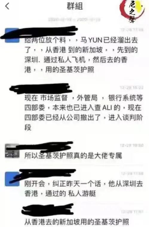 """陆媒引述的""""马云出逃""""爆料(图片来源:网络截图)"""