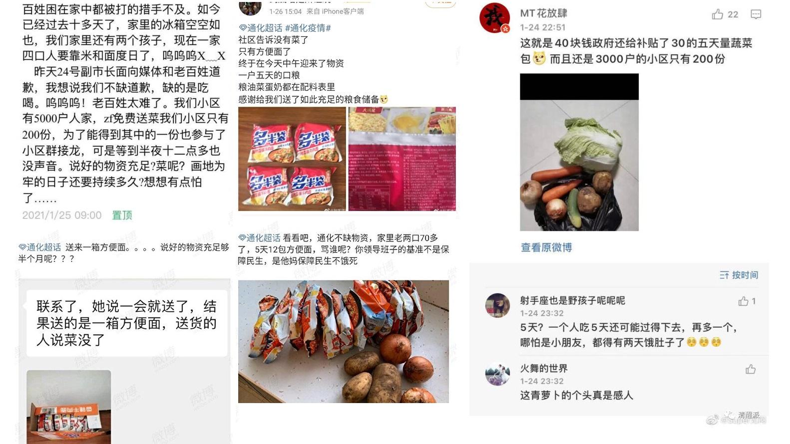 通化居民在網上抱怨物資分配不合理、食品嚴重不足等問題。