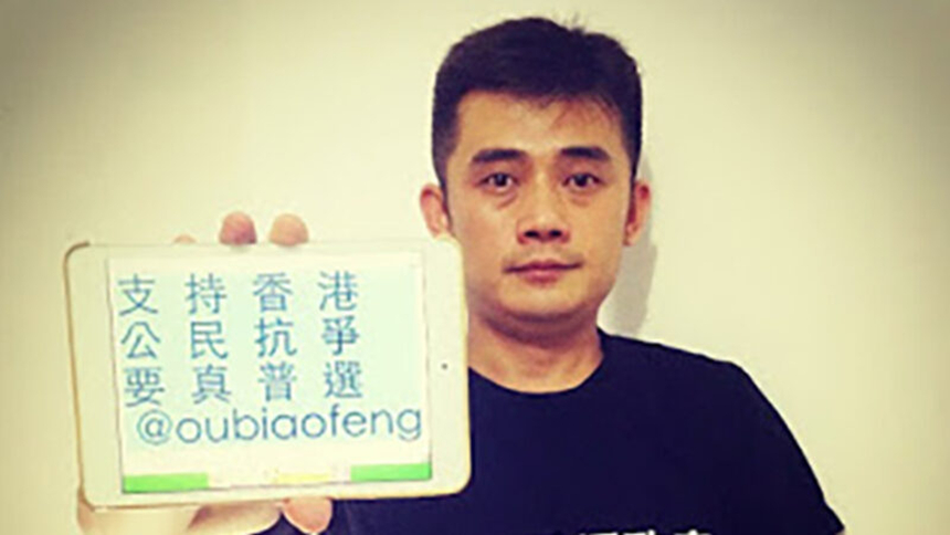 欧彪峰以敢言见称,曾挺身支持香港人争取双普选。(图片来源:维权网)