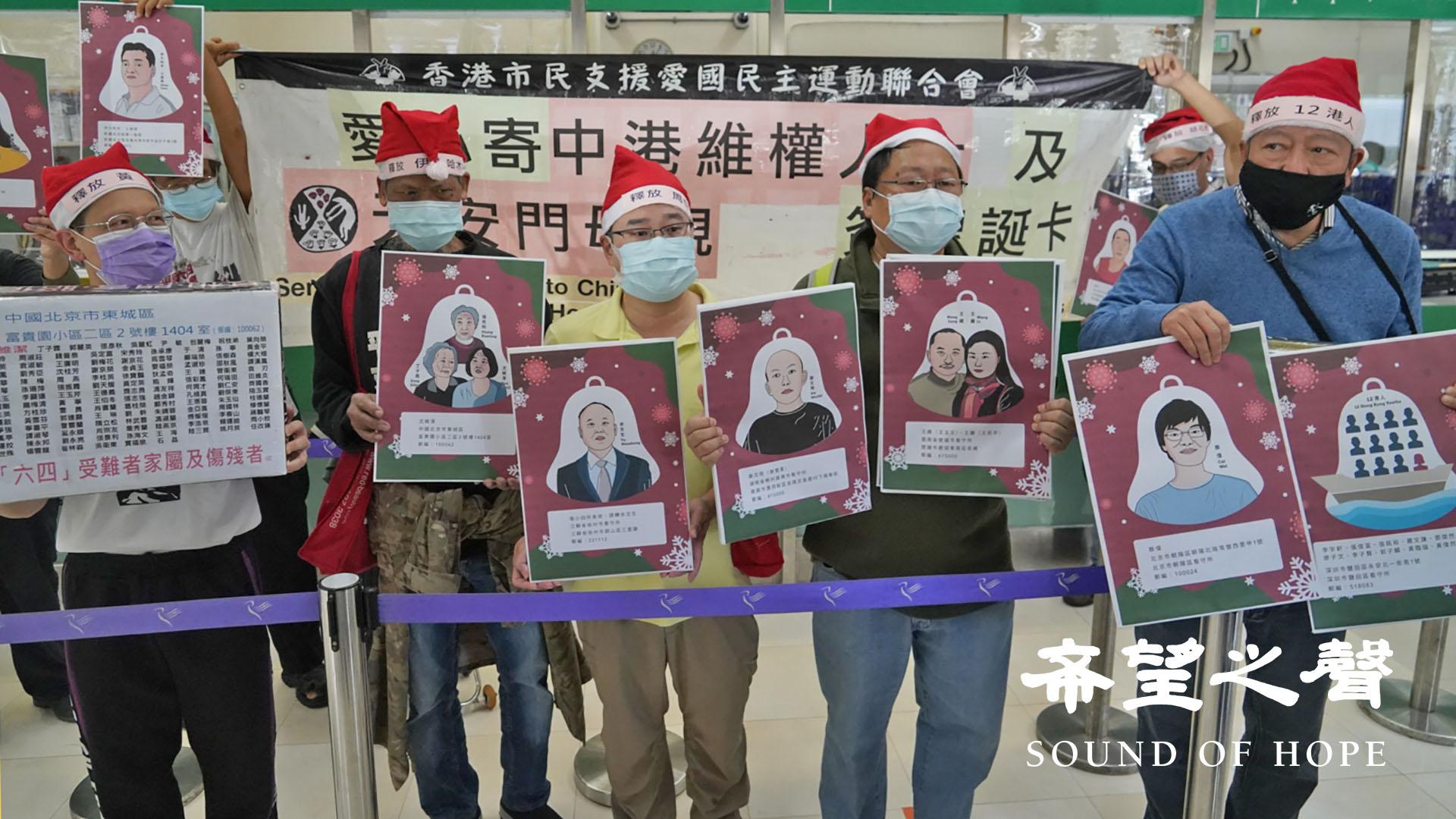 香港支联会主席李卓人(右一)与其他支联会成员在平安夜当日,向12名被关押在深圳的港人及大陆维权人士寄出慰问卡。(郑铭/SOH)