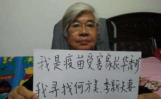 高龄七十四岁的华秀珍(图片来源:推特截图)