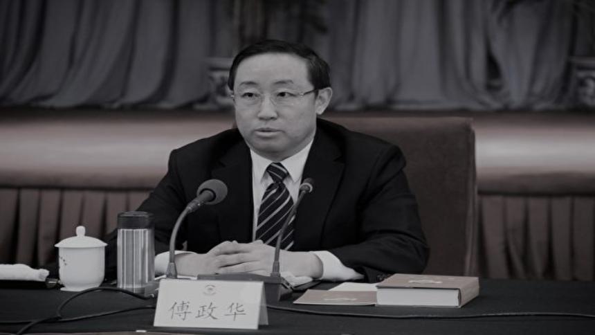fuzhenhua