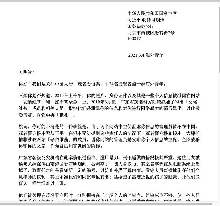"""2021年3月4日,海外一群年轻人致信习明泽,要求其了解""""恶俗维基""""案真相,并关切24名获刑者的处境。 (图片来源:自由亚洲电台 海外人士提供)"""