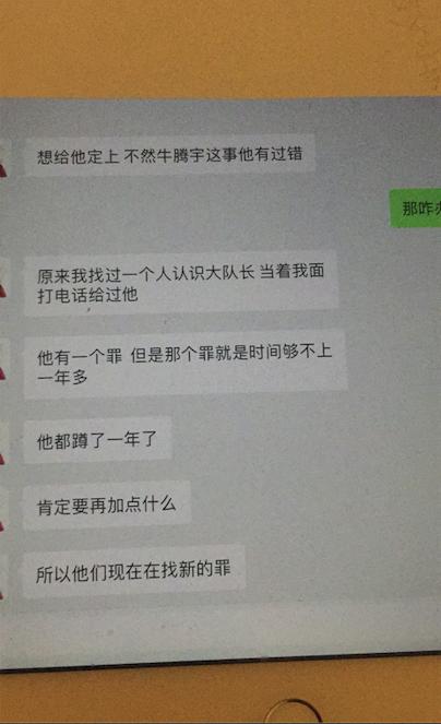 公安内部人士的微信聊天记录显示,警方明知此案有问题,但为了给牛腾宇定罪,还是想办法蒐罗罪证。(图片来源:牛腾宇母亲提供)