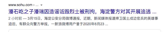 陆媒报潘瑞被追逃(图片来源:网页截图)
