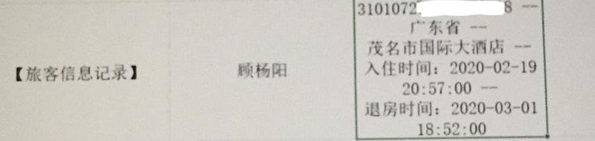 茂名市国际大酒店的顾客信息显示,2020年2月19日-3月1日,顾杨阳曾入住该酒店。(知情人提供)