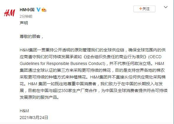 HM中国3月24日发表声明。