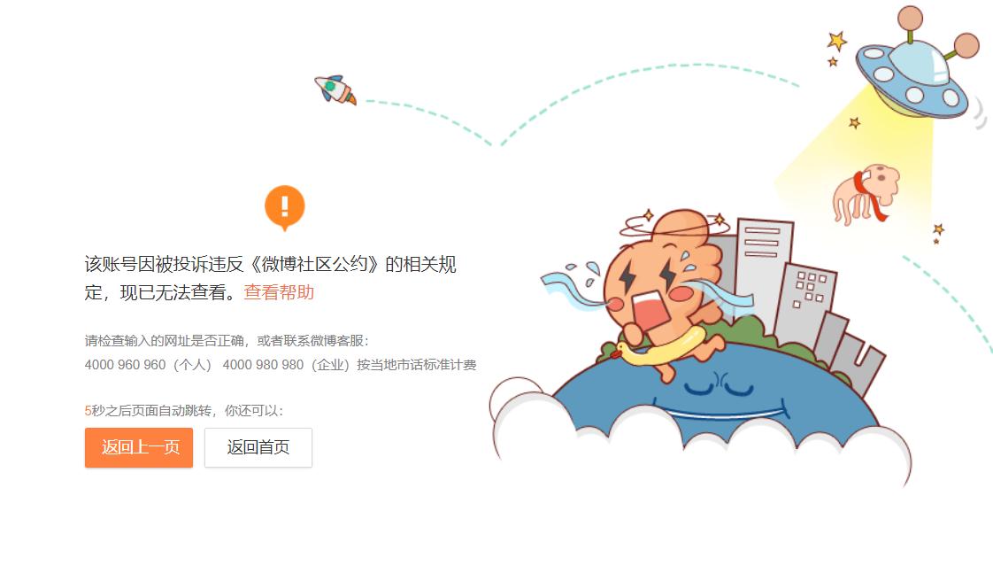 郑国成微博已被删除