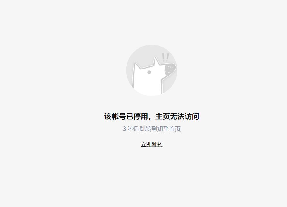 郑国成知乎账号被删除