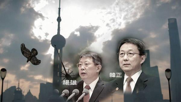 杨雄和现任政治局常委韩正是在上海官场多年拍档的铁杆兄弟。(图片来源:网络合成)