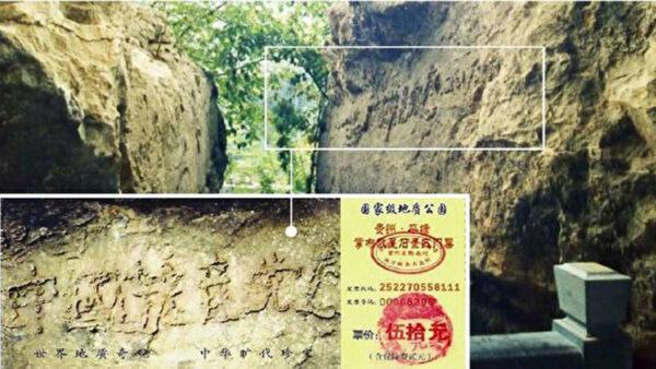 """中国贵州省平塘县掌布乡发现的藏字石及旅游点旧版门票,中国共产党""""亡""""字清晰可见。(明慧网)"""