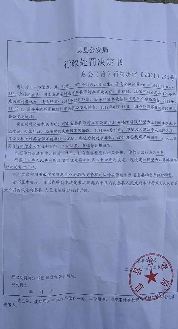 """邢望力因到北京上訪被以""""尋釁滋事""""行政拘留15天。(圖源:大紀元)"""